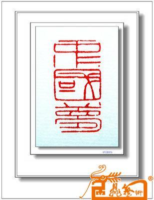 名家 刘声汉 书法 - 中国梦(篆刻)