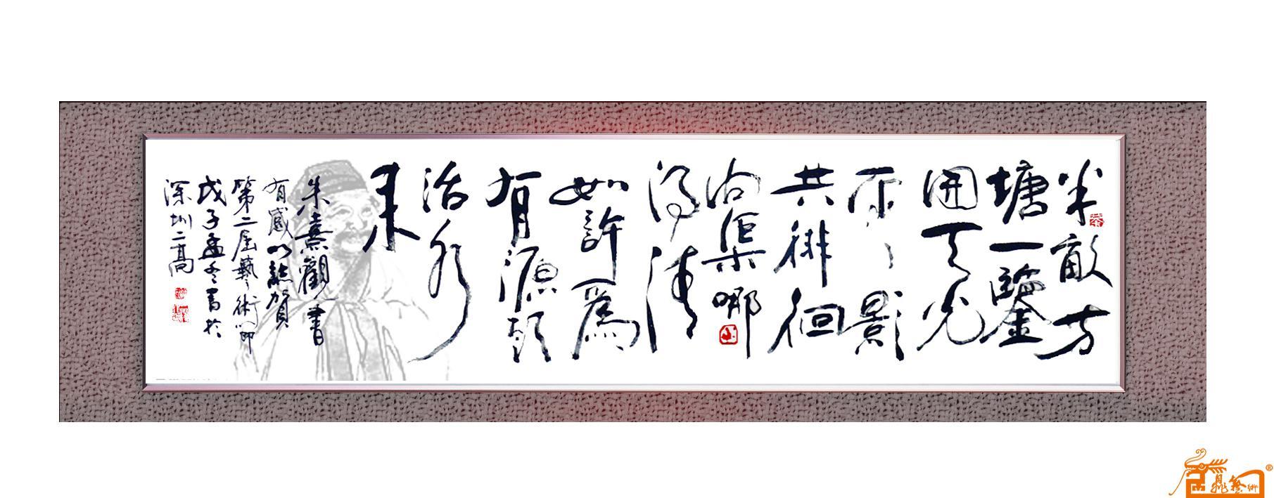 行草书法 万延龙 中国书画服务中心