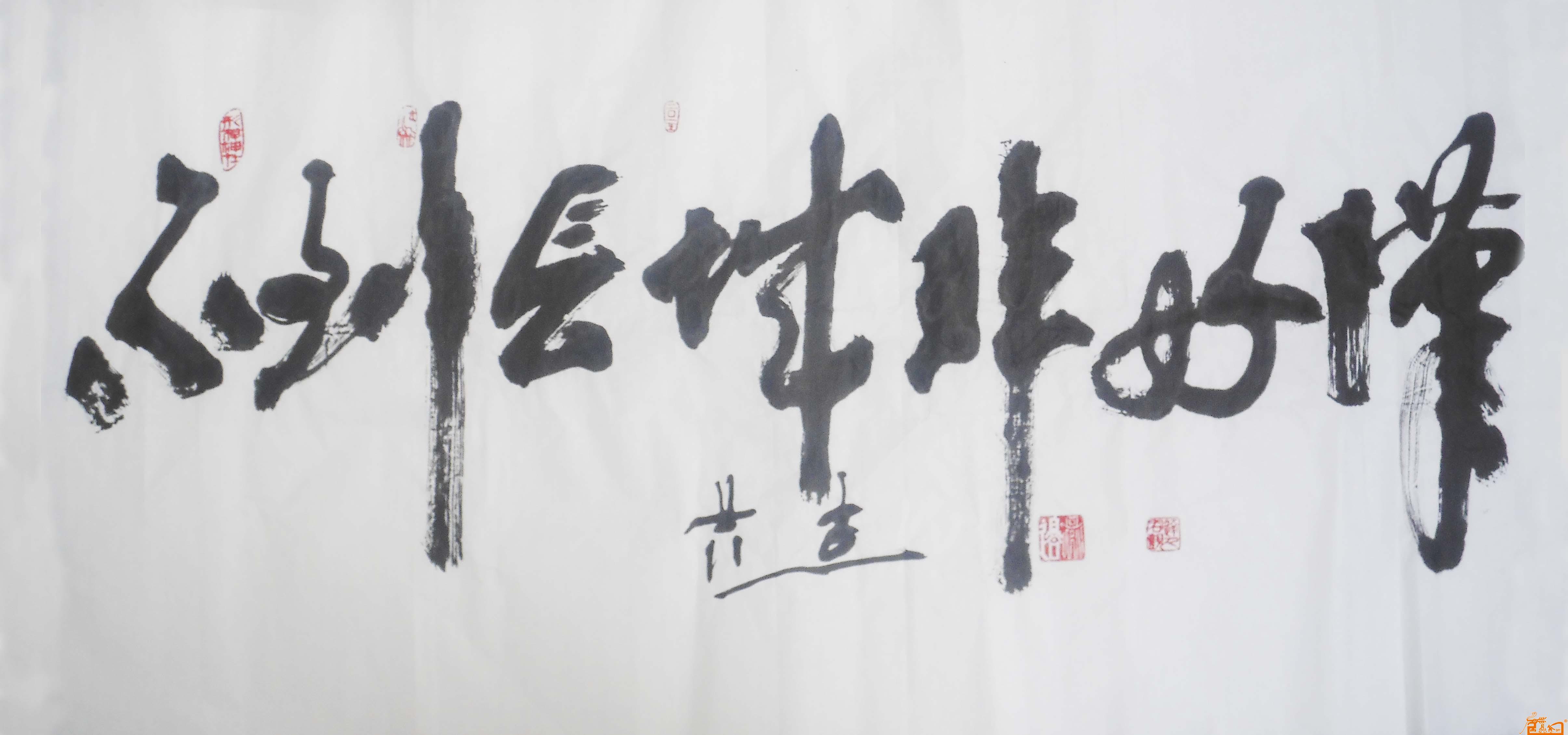 吴宗泽-不到长城非好汉-淘宝-名人字画-中国书画交易