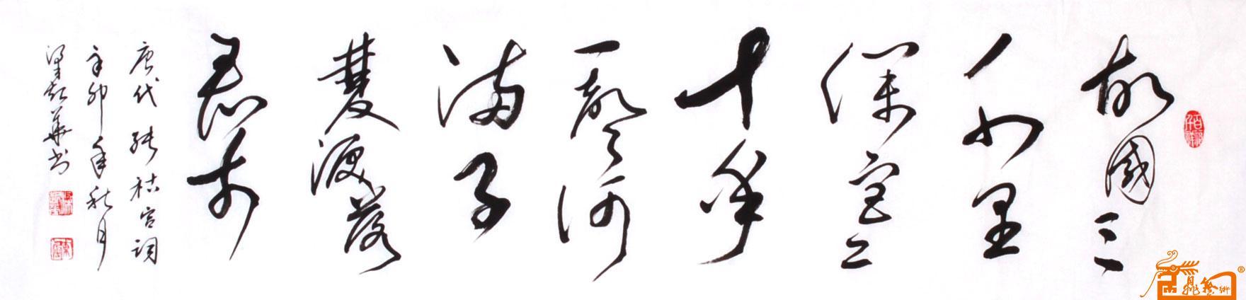 张祜宫词 梁起华 中国书画服务中心