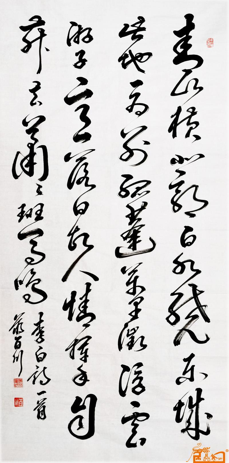 蒋浩东-草书李白诗-淘宝-名人字画-中国书画服务中心图片