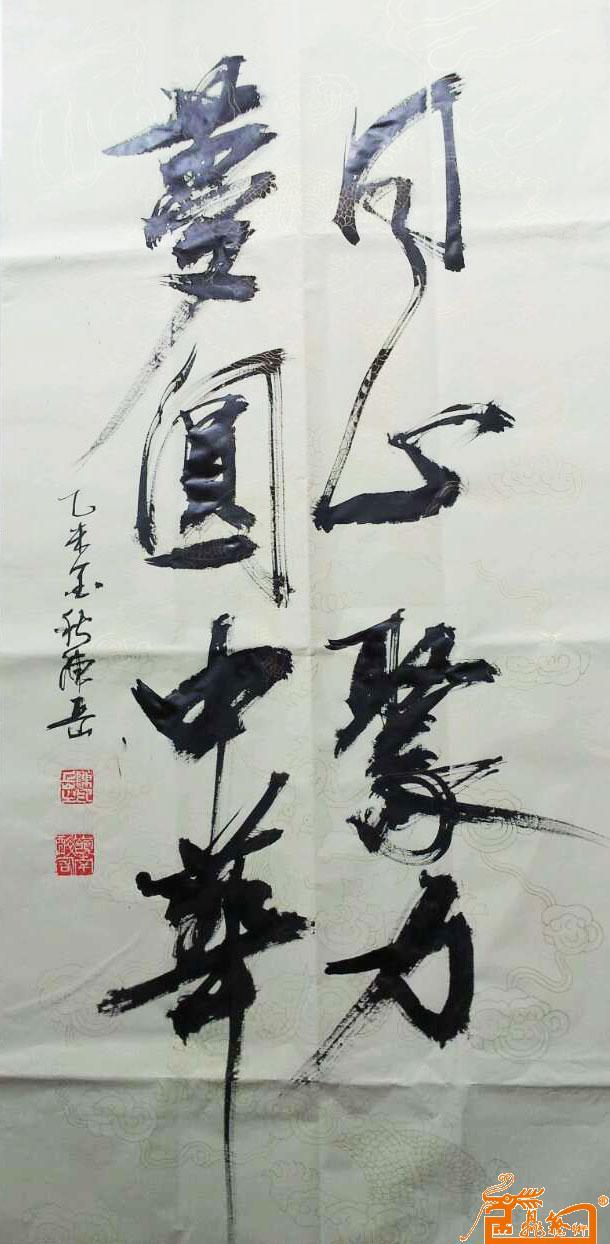 作品126-陈岳-淘宝-名人字画-中国书画服务中心,中国图片