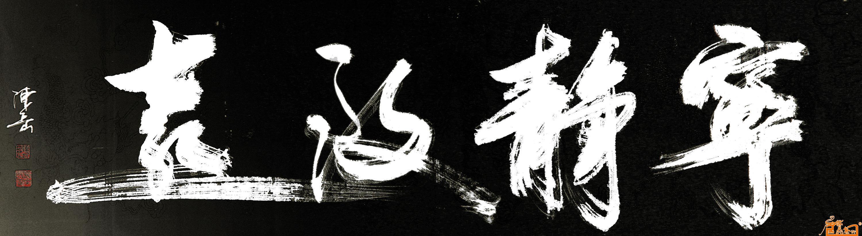 书法名家 陈岳 - 作品141图片