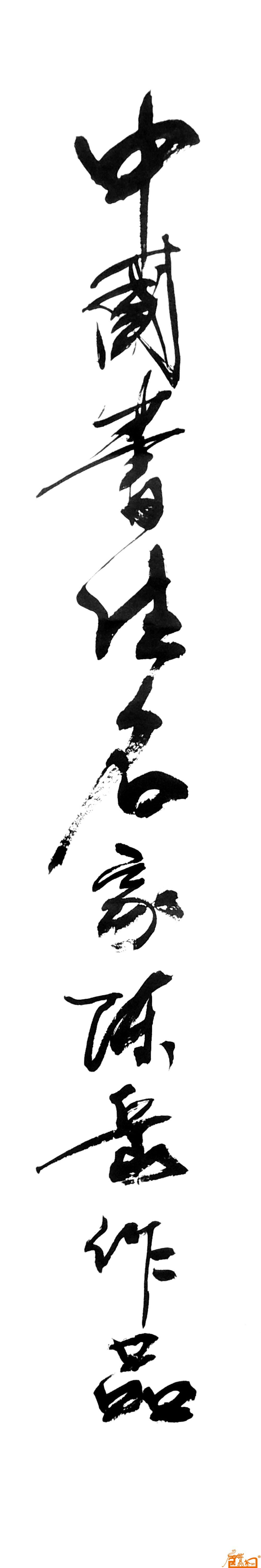 作品152-陈岳-淘宝-名人字画-中国书画服务中心,中国图片