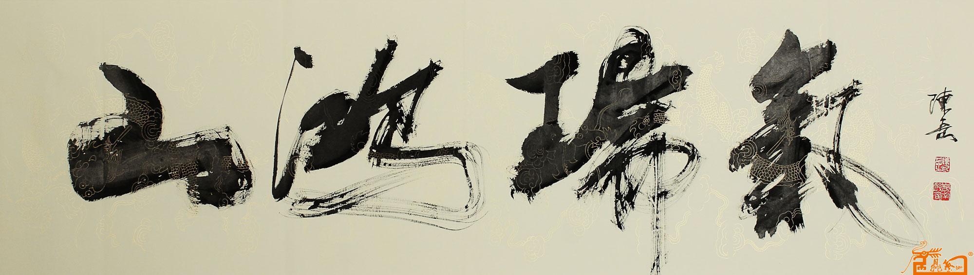 书法名家 陈岳 - 作品169图片