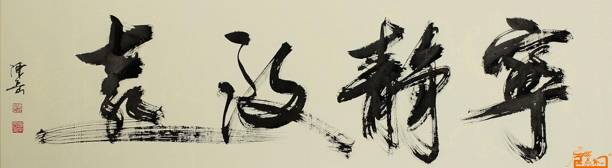 书法名家 陈岳 - 作品171图片