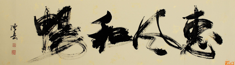 名家 陈岳 书法 - 作品181图片