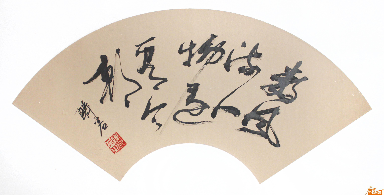 书法名家 陈岳 - 作品192图片