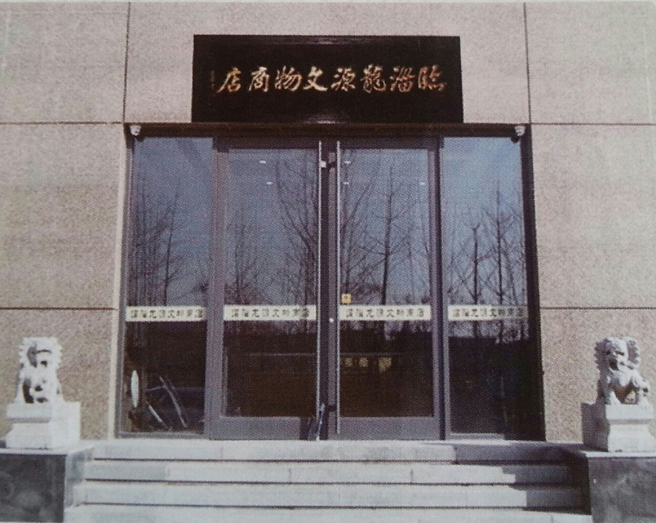 中国著名美术馆:龙源文物商店图片