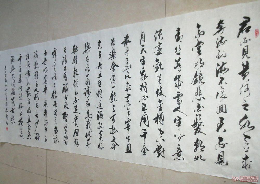 李白 将进酒 书法作品中国书画服务中心