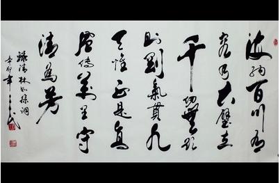 名人名家办公室客厅字画冯三民六尺横幅海纳百川全文书法中国书画服