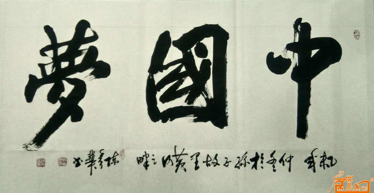 迎接十八大,共筑中国梦书法作品