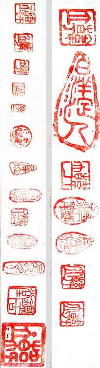 韩立常用印章