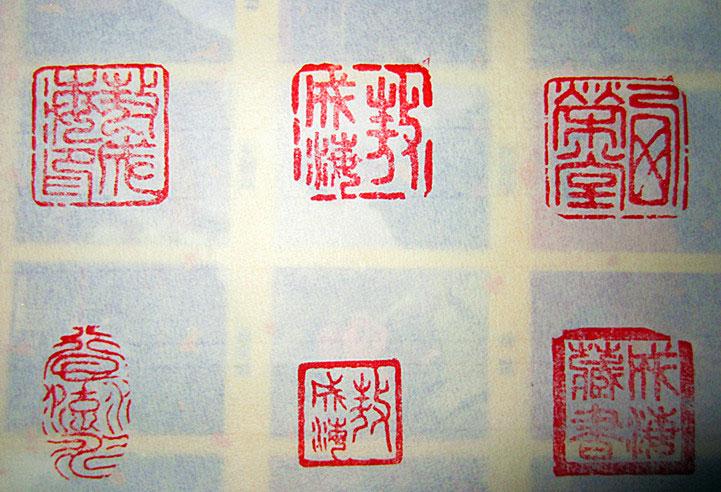敖成海常用印章