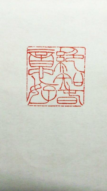 石建森常用印章