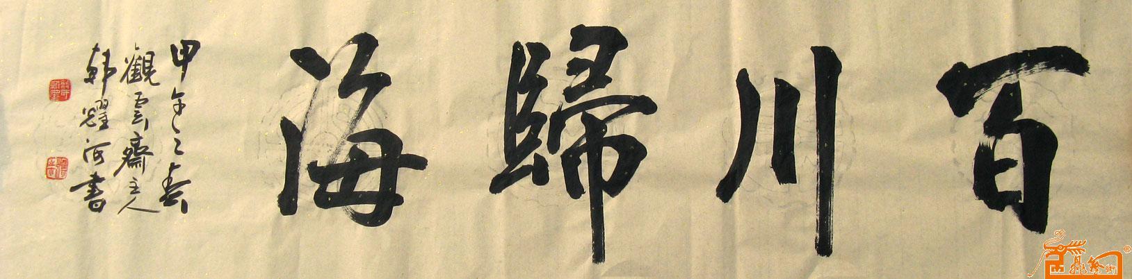 韩耀河-百川归海-淘宝-名人字画-中国书画服务中心