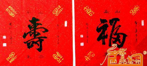 这幅字里包含了福如东海,寿比南山的含义.而且周围又有篆字福和寿.