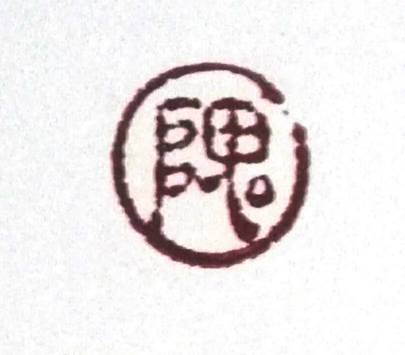 隗寿群常用印章