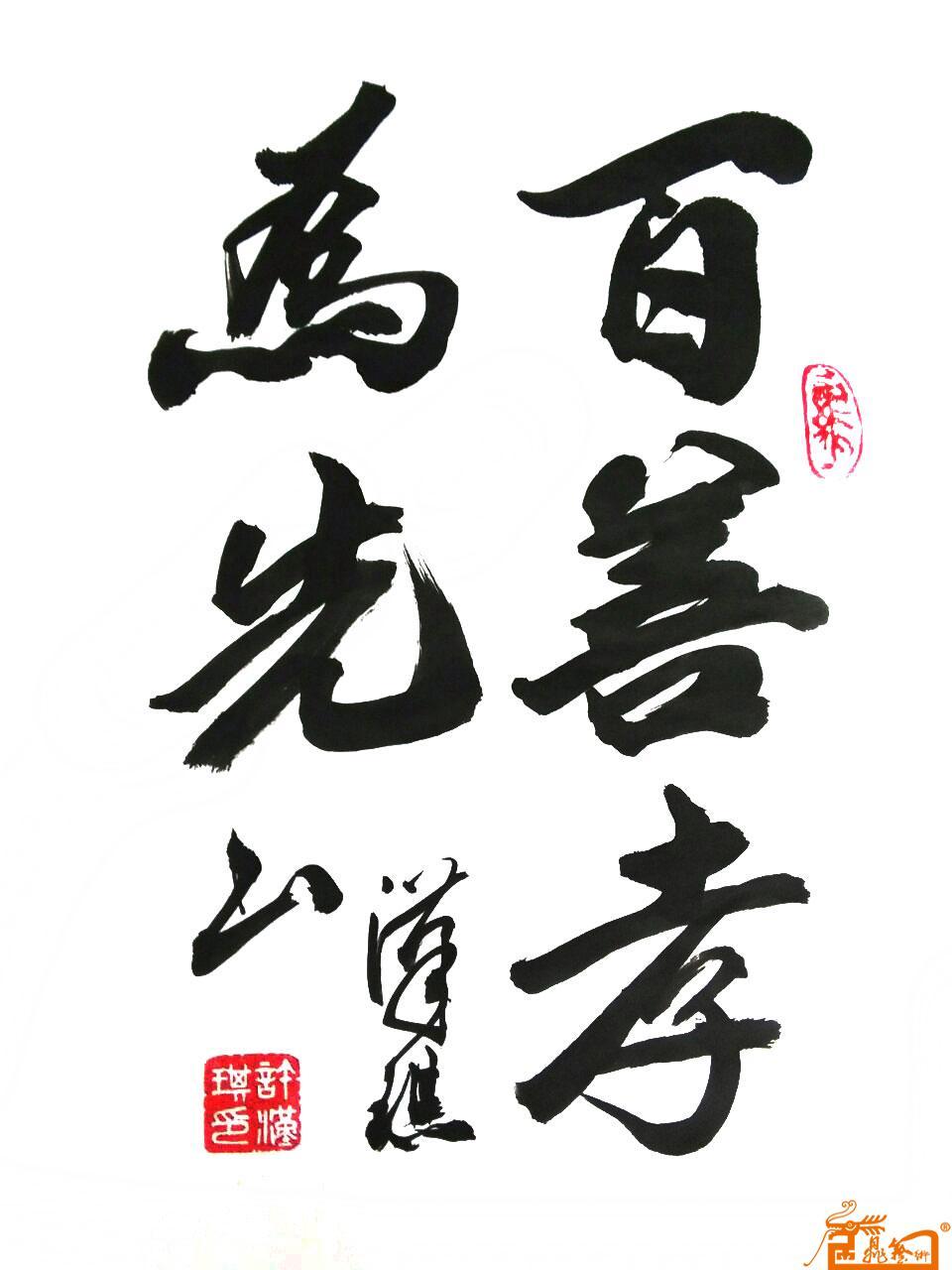 许汉琪-作品120-淘宝-名人字画-中国书画交易中心