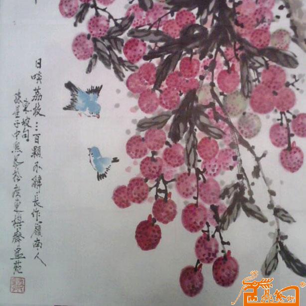 孙中熙-荔枝-淘宝-名人字画-中国书画服务中心,中国,.