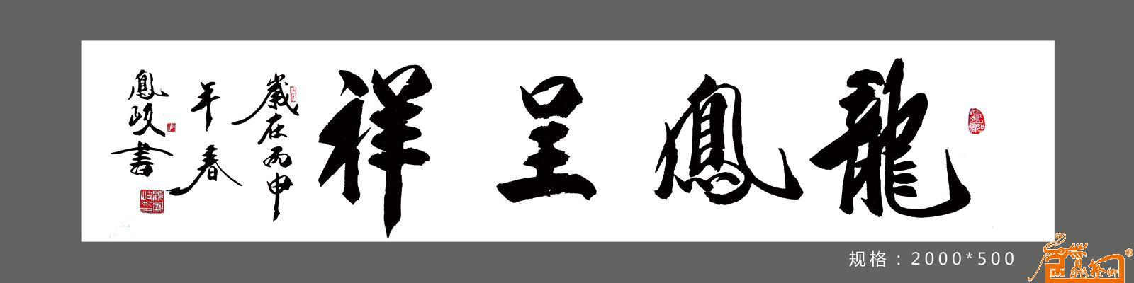 顾凤岐-龙凤呈祥-淘宝-名人字画-中国书画服务中心,,.