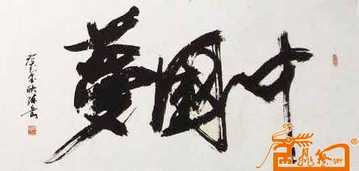 收藏编号: jdys20160726113806-835487 作家姓名: 陈岳图片