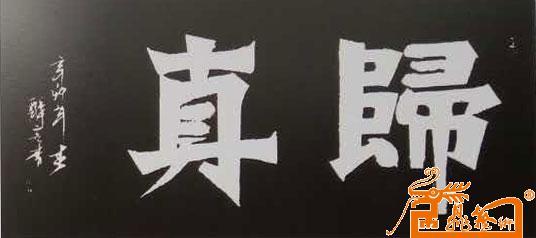 作品167-陈岳-淘宝-名人字画-中国书画服务中心,中国图片