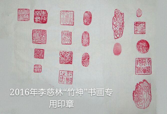 李慈林常用印章