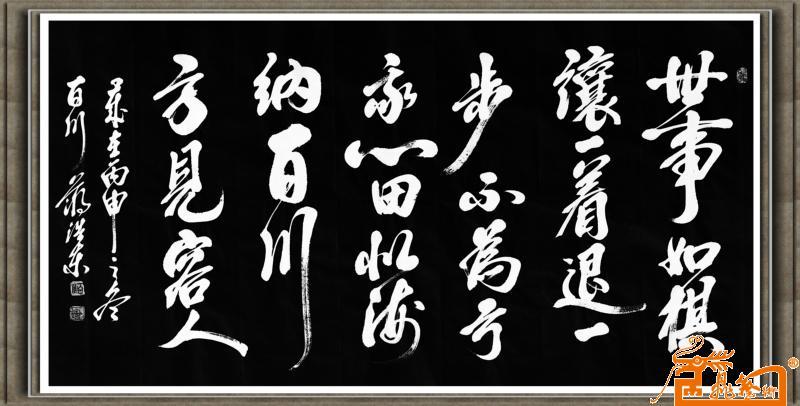作品1-蒋浩东-淘宝-名人字画-中国书画服务中心,中国图片