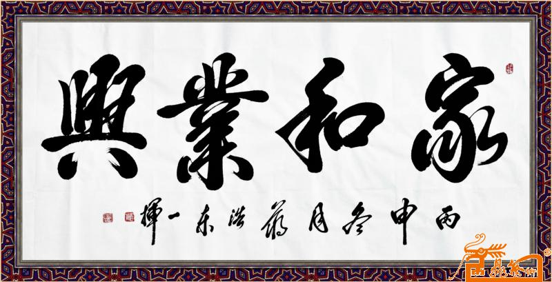 书法专长名家蒋浩东作品保真鉴赏视频图片