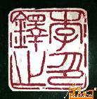 131-中国书协主席李鐸的篆刻印章