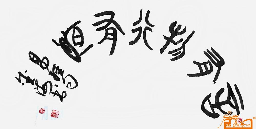 作品22-程金海-淘宝-名人字画-中国书画服务中心,中国