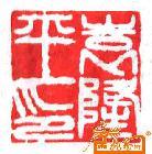 132-水稻专家袁隆平篆刻印章