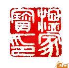 133-温家宝总理的篆刻印章
