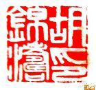 134-胡锦涛主席的篆刻印章