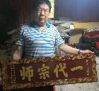中国著名艺术家:汪根兴