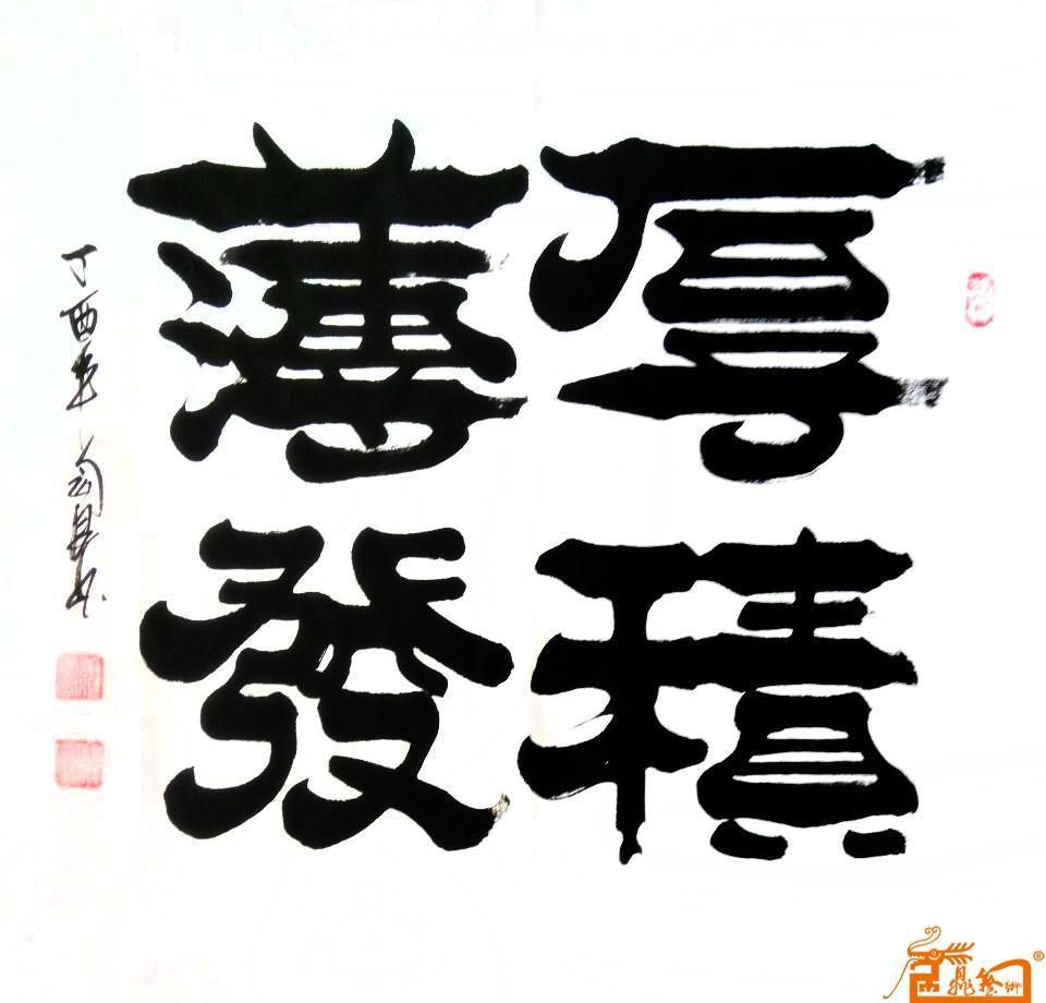 中国艺坛五大流派焦体创始人焦念良-《厚积薄发》-淘宝-名人字画-中国书画服务中心、中国书画销售中心、中国书画拍卖中心、名人字画、字画交易、字画销售、字画拍卖、字画买卖、博艺、艺术 山东艺都国际文化产业股份有限公司