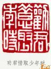 作品227-篆刻