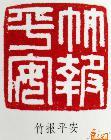 作品229-篆刻