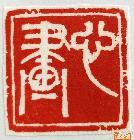 作品231-篆刻