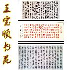 中国著名书法百老汇娱乐:王宝顺书苑