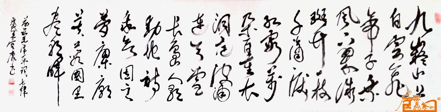 书法《毛泽东词 七律》