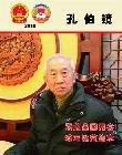 中国著名百老汇娱乐:孔伯镜
