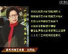 刘凤仙艺术视频